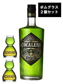 【送料無料・あす楽】コカレロ ボムグラス2個セット COCALERO 29°1本【正規輸入品】