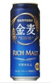 【あす楽対象商品!!】サントリー 金麦 リッチモルト 500ml缶 1ケース24本×2ケース