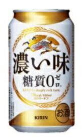 【あす楽対象商品!!送料無料!!】キリン 濃い味 糖質0 350ml 1ケース24本×2ケース