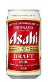 【あす楽対象商品!!】アサヒ 本生ドラフト 350ml 1ケース24本×2ケース