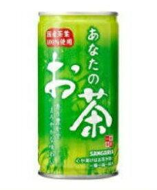 サンガリア あなたのお茶 190g 1ケース30本×2ケース