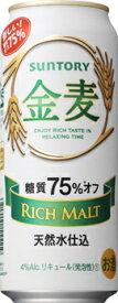 【送料無料】【あす楽対象商品!!】サントリー 金麦 糖質75%オフ 500ml 1ケース24本