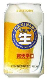 【あす楽】サントリー ジョッキ 生 爽快辛口 350ml缶 1ケース24本
