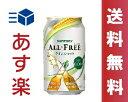 【あす楽対象商品!!】サントリー オールフリー ALL-FREE ライム ショット 350ml缶 1ケース24本×2ケース 02P03Dec16