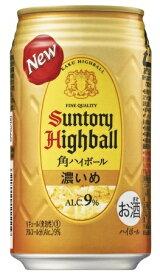 【あす楽・送料無料】サントリー 角ハイボール 濃いめ 350ml缶 1ケース24本×2ケース