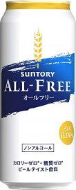 【送料無料】【あす楽対象商品!!】サントリー オールフリー 500ml 1ケース24本