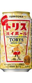 【あす楽!】サントリー トリスハイボール 350ml 1ケース24本