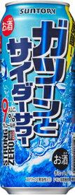 【送料無料】【あす楽!】サントリー -196℃ ストロングゼロ ガツーンとサイダーサワー 500ml 1ケース24本×1ケース