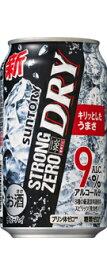 【あす楽対象商品!!】サントリー -196℃ ストロングゼロ ドライ 350ml 1ケース24本
