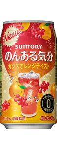 【送料無料】サントリー のんある気分 カシスオレンジ テイスト 350ml缶 1ケース24本