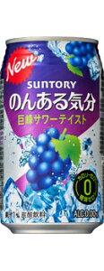 【送料無料】サントリー のんある気分 巨峰サワーテイスト 350ml缶 1ケース24本