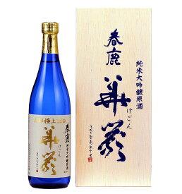 【木箱入り】今西清兵衛商店 春鹿 純米大吟醸 原酒 華厳 720ml瓶 1本