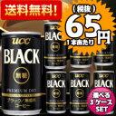 【3ケースセット送料無料】UCC BLACK ブラック無糖 185ml 30本×3ケース(NAY)