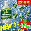 [2ケース送料無料]アサヒ 三ツ矢グリーンレモン 300mlボトル缶×48本(NAY)