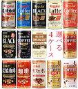 【4ケース120本/一部地域基本送料込み/お届け先が個人様宛】サンガリア 14種類から選べる缶コーヒー  1ケース(30本…