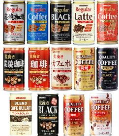【4ケース/一部地域送料無料】サンガリア  14種類から選べる缶コーヒー  1ケース(30本入)×4ケース(合計120本)(※ブレンドコーヒー・ブレンド微糖はメーカー終売となりました)《まとめ買い》
