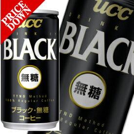 【お届け先が会社・店舗様宛】UCC ブラック無糖 185ml ×4ケースセット(合計120本入)