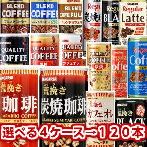 【4ケース/一部地域送料無料】サンガリア 16種類から選べる缶コーヒー 30本×4ケース