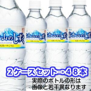 【2ケースセット・一部地域送料無料】蒼天 天然バナジウム 富士山のしずく 500ml×1ケース(24本入)×2ケースセット