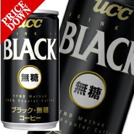 【お届け先が会社・店舗様宛】UCC ブラック無糖 185ml ×1ケース(30本入)