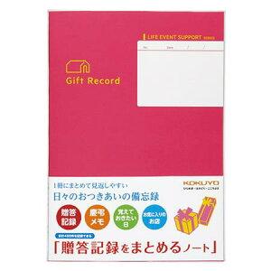 コクヨ 贈答記録をまとめるノート