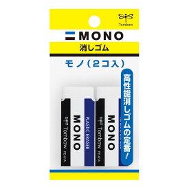 トンボ鉛筆 MONO消しゴム 2個入 JSA-261