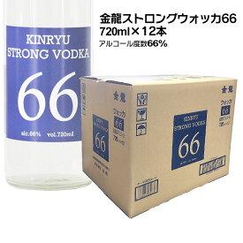 【送料無料】金龍(キンリュウ)ストロング ウォッカ66 KINRYU STRONG VODKA 66 720ml×12本1箱【アルコール度数66%】消毒液、消毒用、代用、エタノール、高アルコール、コロナ対策