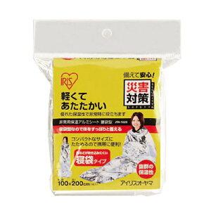 【アイリスオーヤマ】非常用保温アルミシート寝袋型非常時大活躍!備えて安心!【9月1日防災の日】