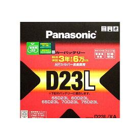 【送料無料】【Panasonic(パナソニック)】カーバッテリーXEX(エグゼクス)シリーズ【RED】 D23L/XA【適合可能品番】55D23L、60D23L、65D23L、70D23L、75D23L