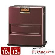 【送料無料】コロナ石油ファンヒーターFH-VX3616BY(T)【暖房・ヒーター・ストーブ】木造10畳・コンクリート13畳【数量限定】
