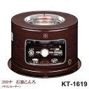 【送料無料】コロナ 石油コンロ(煮炊き用)KT-1619(サロンヒーター)