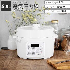 アイリスオーヤマ 電気圧力鍋【容量4.0L】PC-MA4-W ホワイト