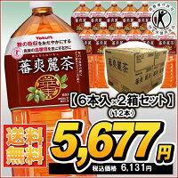 【特保】蕃爽麗茶2L×6本入【2箱セット】