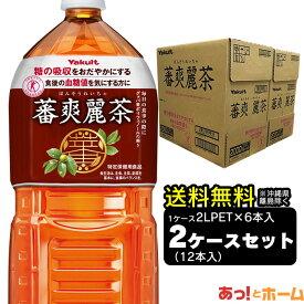 【送料無料】ヤクルト蕃爽麗茶2L(6本入)【2箱セット】12本単位で発送【特定保健用食品】