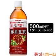 ヤクルト蕃爽麗茶500ml(PET24本入)特定保健用食品※送料別途