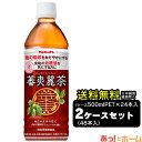 【送料無料】ヤクルト蕃爽麗茶500ml【2箱セット】(24本入×2)【特定保健用食品】