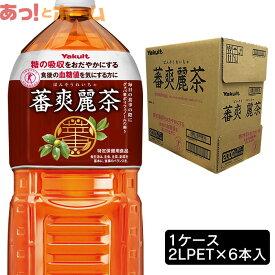 ヤクルト 蕃爽麗茶2L(6本入)特定保健用食品