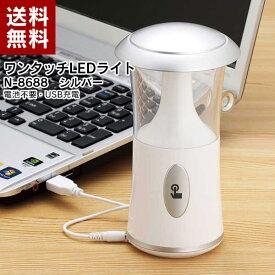 【送料無料】USBタイプ ワンタッチLEDライト シルバーN-8688【電池不要】無段階調節可【パソコン周辺】非常灯【インテリア】【かっこいい】おしゃれ【手軽】軽量【激安・即納可】