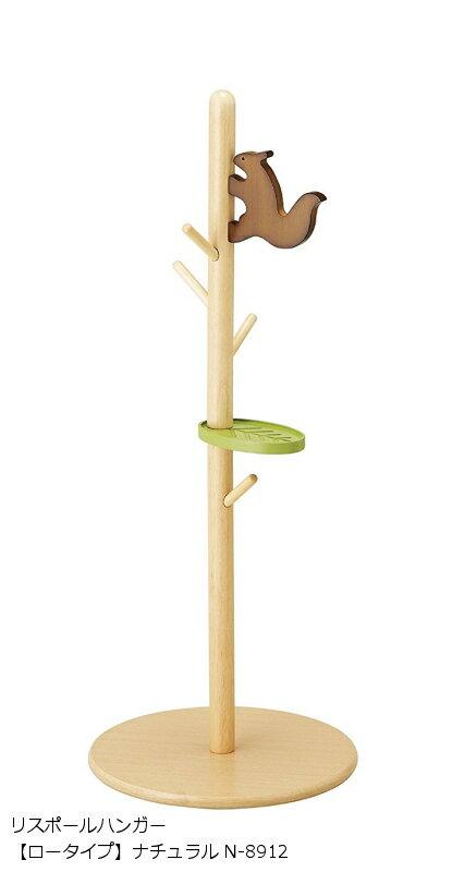 【送料無料】リスポールハンガー【ロータイプ】ナチュラル(N-8912)子供用ハンガー