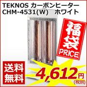 【送料無料】テクノスカーボンヒーターCHM-4531(W)ホワイト【TEKNOS】暖房カーボンヒーター【遠赤外線】【450W管2灯切替式】首振り【省エネ】
