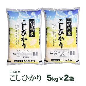 【送料無料】【令和元年産】コシヒカリ 10kg(5kg×2袋)【精米】白米 山形県産