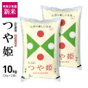 【送料無料】【令和2年産】特別栽培米 つや姫 10kg(5kg×2袋) 【精米】 白米 山形県庄内産 一等米 阿部亀治 家系 …