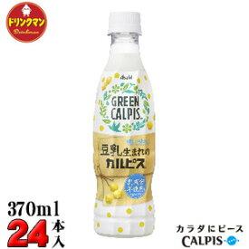 CALPIS 「GREEN CALPIS」(グリーンカルピス) PET300ml×24本【機能性表示食品】 【梱包B】