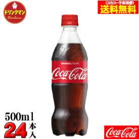 【コカ・コーラ直送品】Coca Colaコカ・コーラPET 500ml×24本