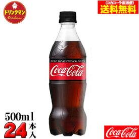 【コカ・コーラ直送品】Coca Colaコカ・コーラ ゼロシュガー PET 500ml×24本