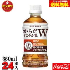 【コカ・コーラ直送品】Coca Colaからだすこやか茶W PET 350ml×24本(特定保健用食品)