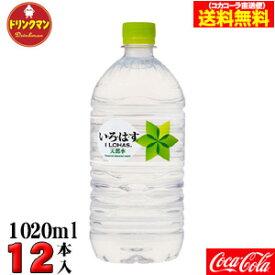 【コカ・コーラ直送品】Coca Colaい・ろ・は・す (I LOHAS) PET 1020ml×12本