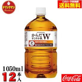 【コカ・コーラ直送品】Coca Colaからだすこやか茶W PET 1050ml×12本(特定保健用食品)