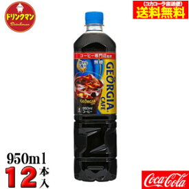 【コカ・コーラ直送品】GEORGIA ジョージア ボトルコーヒー 無糖 PET 950ml×12本