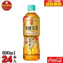 【コカ・コーラ直送品】Coca Cola 爽健美茶 健康素材の麦茶(そうけんびちゃ) PET 600ml×24本【機能性表示食品】